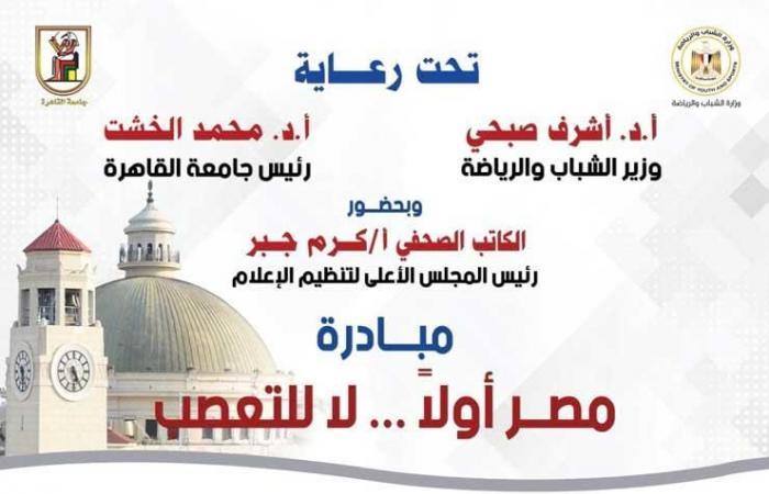غدًا.. جامعة القاهرة تستضيف وزير الشباب ورئيس المجلس الأعلى للإعلام