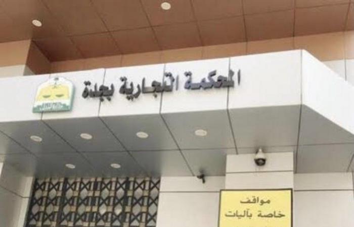 سابقة تاريخية.. سعودية تُعيّن محكِّمة في قضيتين تجاريتين
