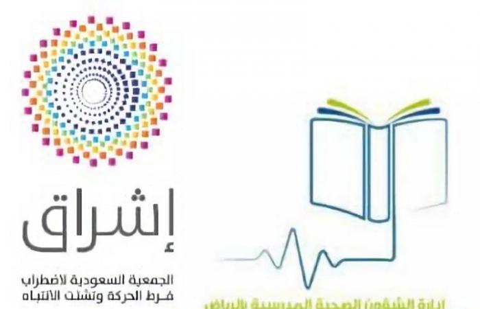 تعليم الرياض يقيم محاضرات عن اضطراب فرط الحركة وتشتت الانتباه