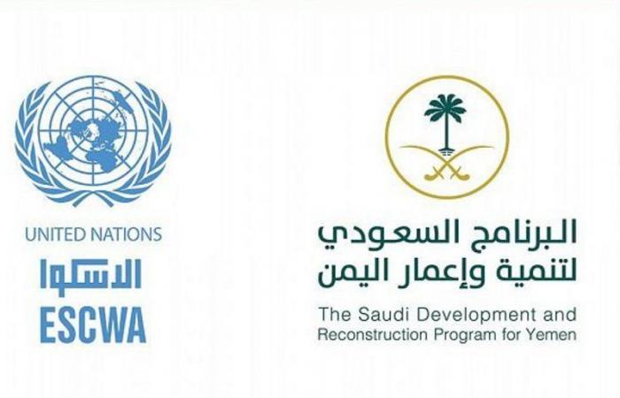 """برنامج تنمية اليمن يوقّع اتفاقية شراكة دولية مع """"الإسكوا"""""""