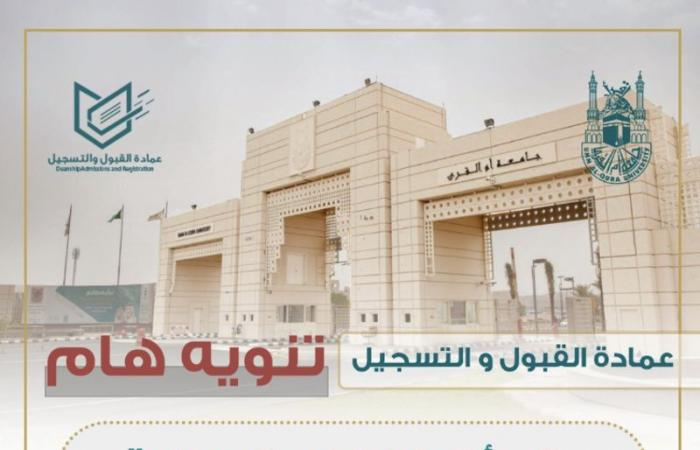 """جامعة """"أم القرى"""" تعلن انطلاق الاختبارات النهائية مطلع الأسبوع المقبل"""