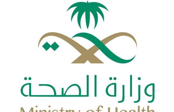 """""""الصحة"""": استمرار تراجع الحالات النشطة في المملكة وتسجيل 659حالة حرجة"""