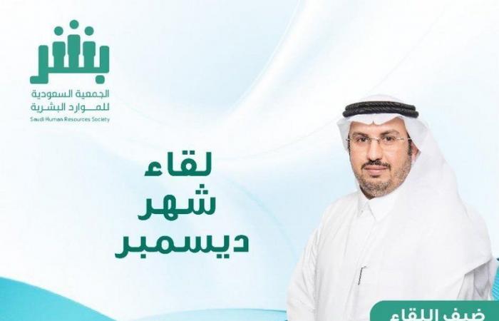 الجمعية السعودية للموارد البشرية تعقد اللقاء الشهري الثاني.. اليوم الأربعاء
