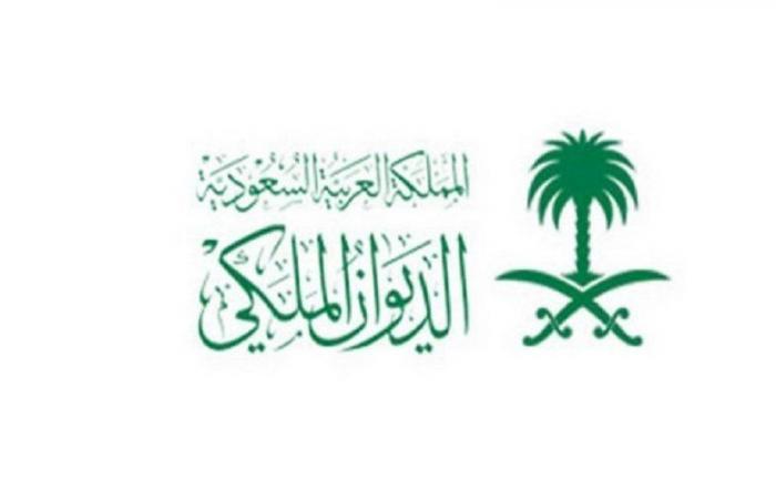 الديوان الملكي يعلن وفاة الأميرة حصة بنت فيصل بن عبدالعزيز