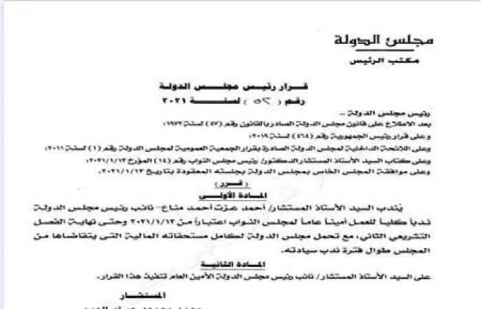 """رسميا.. ندب المستشار أحمد مناع أمينا عاما لمجلس النواب """"مستند"""""""