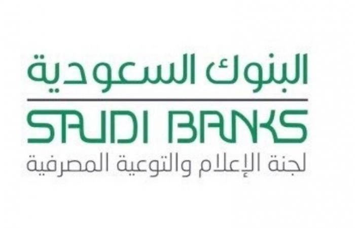 """""""البنوك السعودية"""" تحذر من الوقوع في فخ عروض """"السلع الفارهة"""""""