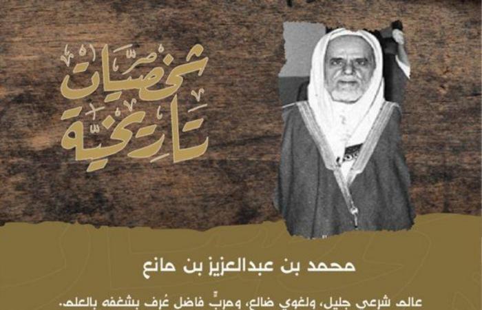 """بين حرم وقضاء و""""هيئة"""".. علم """"ابن مانع"""" الشرعي ومسيرته تبلورها """"الدارة"""""""