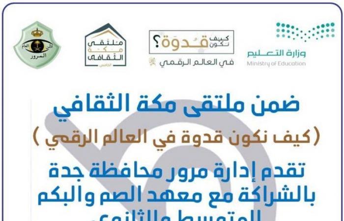 """""""مرور جدة"""" يقيم لقاء توعويًّا بلغة الإشارة ضمن ملتقى مكة الثقافي"""
