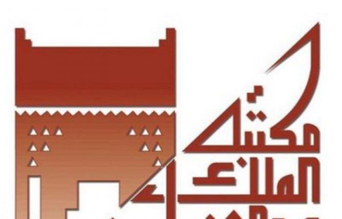 مكتبة الملك عبدالعزيز العامة تنظّم ندوة عن المجلات الثقافية