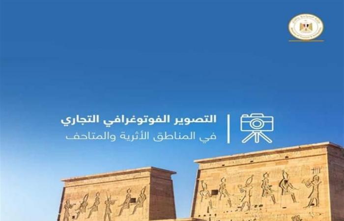 """تصل لمليون جنيه.. """"الآثار"""" تعلن قائمة أسعار تصوير المناطق الأثرية للمصريين والأجانب (إنفوجرافيك)"""