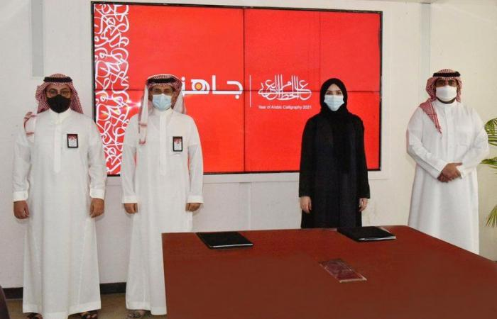 """""""جاهز"""" تدعم مبادرة الخط العربي عبر اتفاقية شراكة مع اتحاد """"رسيل"""""""
