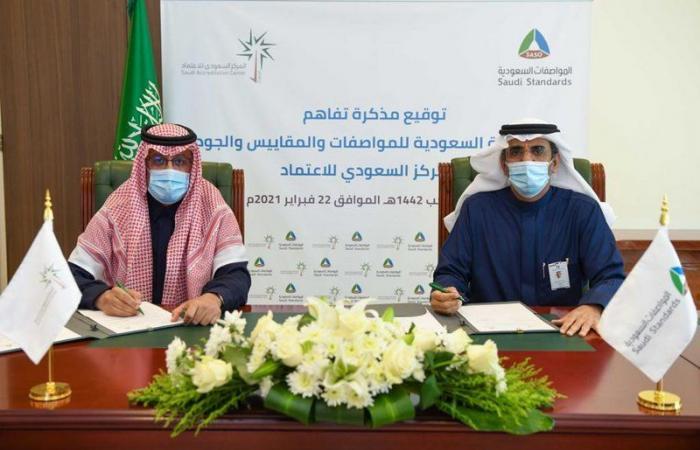 المركز السعودي للاعتماد وهيئة المواصفات يوقعان مذكرة تعاون مشترك
