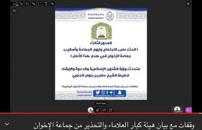 جامعة الباحة تجدد التحذير من خطورة جماعة الإخوان الإرهابية