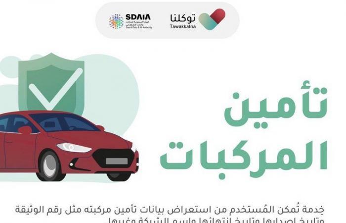 """""""توكلنا"""" يتيح خدمة استعراض بيانات تأمين المركبات"""