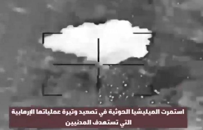 """شاهد .. كفاءة """"القوات السعودية"""" تدمر مخططات """"مطايا إيران"""" جواً.. يتباهون بالجرائم على مرأى العالم"""
