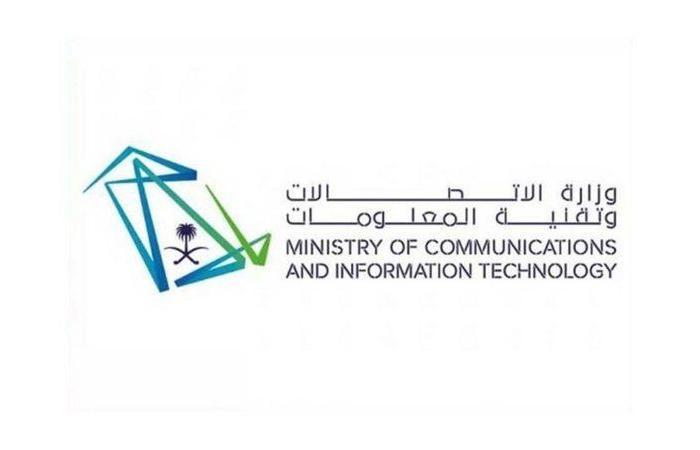 إطلاق جائزة ومجلس لتمكين المرأة في الاتصالات وتقنية المعلومات