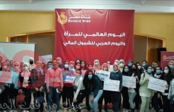 """بنك مصر ينظم فاعلية تثقيفية ورياضية بمشاركة 200 طالبة من الجامعات المصرية للاحتفال بـ """"اليوم العالمي للمرأة"""""""