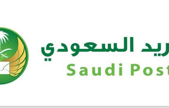 """""""البريد السعودي"""" يعلن مواعيد العمل خلال رمضان المبارك لعام 1442هـ"""