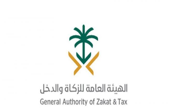 الهيئة العامة للزكاة والدخل تُجدد الدعوة للإبلاغ عن أي مخالفات ضريبية