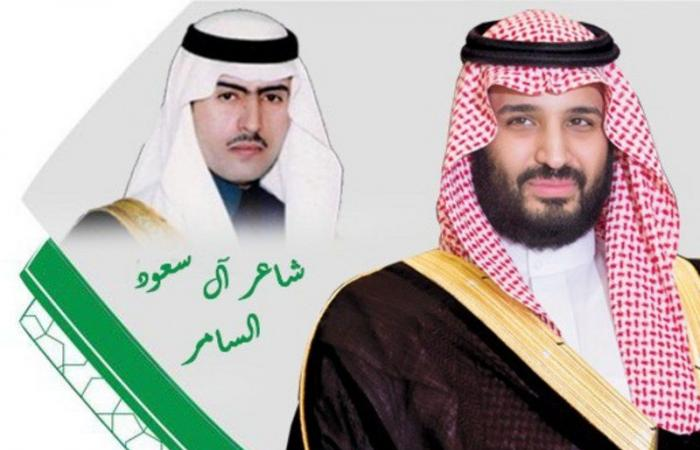 """""""السامر"""" مهنئاً ولي العهد بقدوم """"عبدالعزيز العز"""": """"عز الأسامي بالليالي والايام"""""""