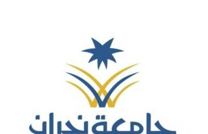 جامعة نجران تعلن مواعيد التسجيل بالفصل الصيفي