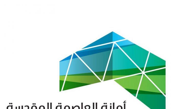 أمانة العاصمة المقدسة ودارة الملك عبد العزيز توقعان اتفاقية تعاون