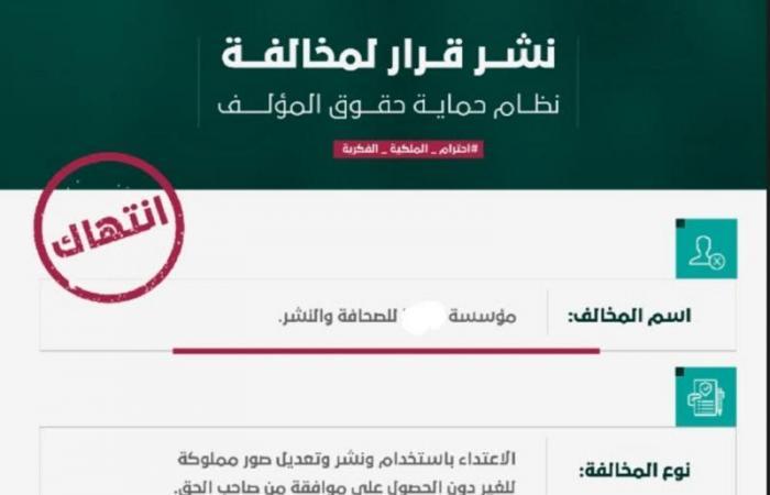 """""""الملكية الفكرية"""" تغرّم صحيفة بسبب الاعتداء على صور للغير"""