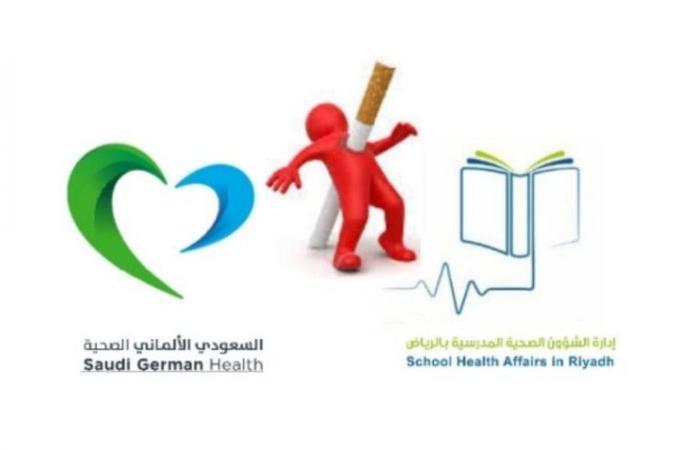 ندوة صحية بتعليم الرياض: المدخنون أكثر عرضة لمضاعفات كورونا والوفاة بسببه
