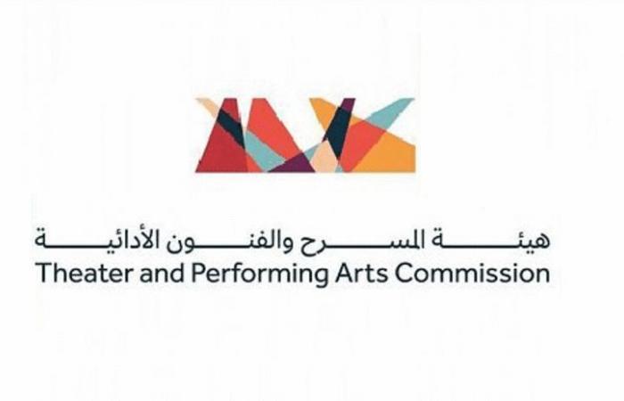 """""""هيئة المسرح"""" تنتهي من استراتيجيتها لتطوير المسرح السعودي"""