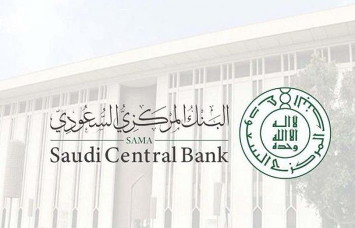 البنك المركزي السعودي: نمو قطاع التأمين 2.3% في عام 2020