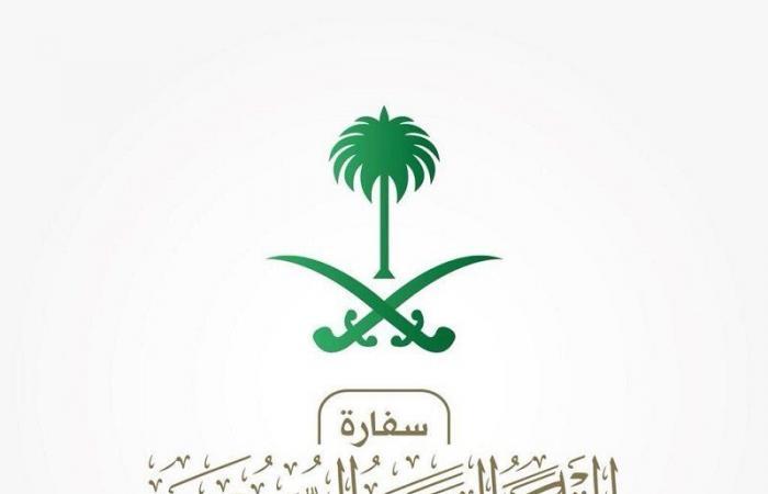 السفارة السعودية في تونس تنبه المواطنين بقوانين السلطات التونسية للسفر إليها