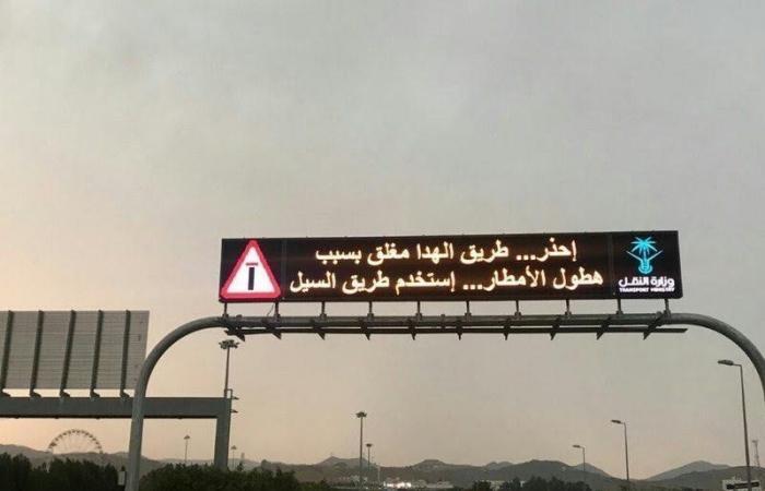 """إغلاق طريق """"الهدا"""" بسبب أمطار الطائف"""