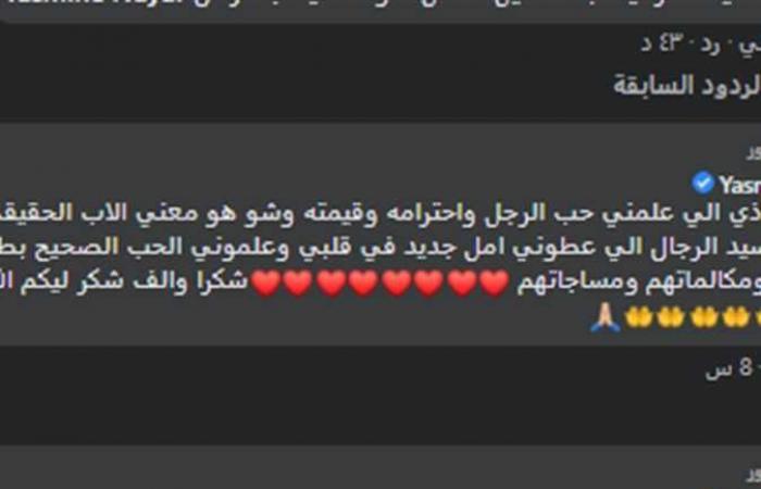 «عايز يرجعني وأنا ما بدي».. ياسمين نيار تنشر صورة من «واتساب» لـ محمد السبكي