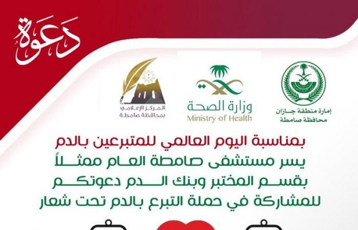 مستشفى صامطة ينظم حملة للتبرع بالدم على فترتين صباحية ومسائية