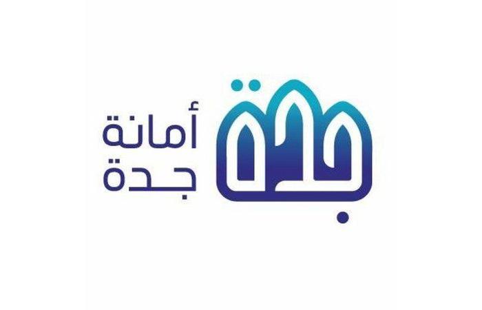أمانة جدة تقدم 88 مشروعاً بأكثر من 4 مليارات ريال في معرض مشروعات مكة الرقمي