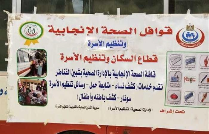 تقديم وسائل منع الحمل لـ 507 سيدة في قرى شبين القناطر