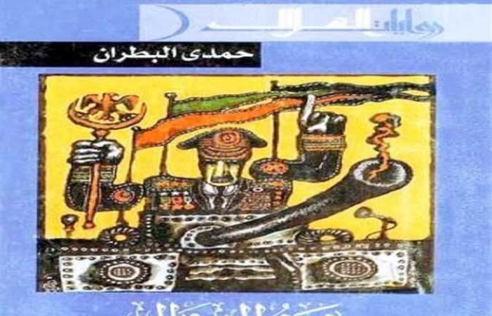سفيان صلاح هلال يكتب: كوكب الواقع فى رواية «خريف الجنرال» لـ«حمدى البطران»