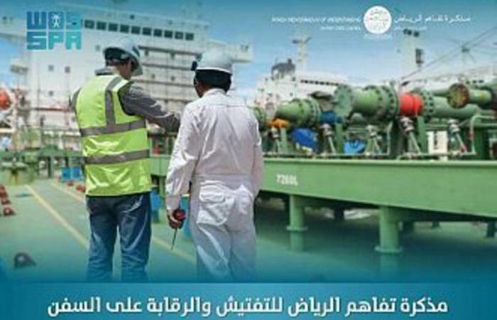 """""""المملكة"""" ترأس لجنة مذكرة تفاهم الرياض للرقابة والتفتيش على السفن"""