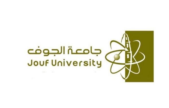 """""""جامعة الجوف"""": الاثنين 25 ذي القعدة بدء القبول ببرامج البكالوريوس والدبلوم"""