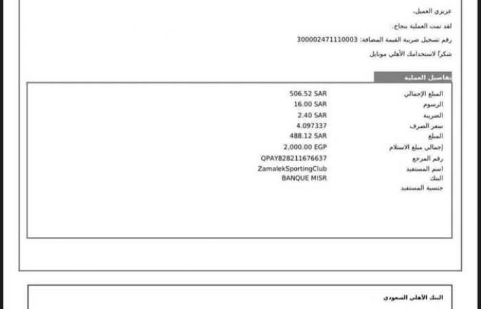 جماهير الزمالك في السعودية تتبرع للنادي بـ 2 مليون جنيه «صورة»