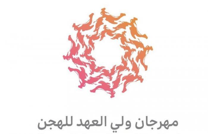 اللجنة المنظمة لمهرجان ولي العهد للهجن تُعلن البرنامج التفصيلي