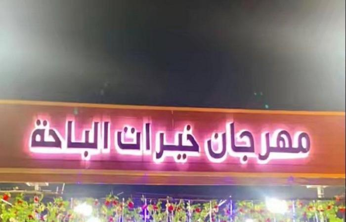 """انطلاق مهرجان """"خيرات الباحة"""".. وتنوع فقراته يجذب السياح"""