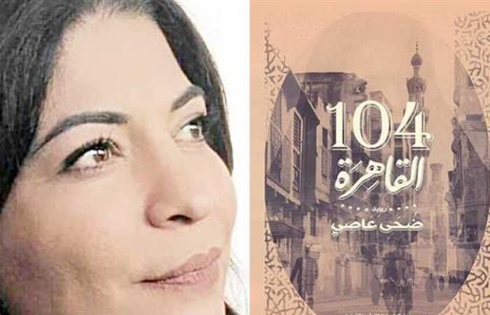 إنشراح ليست السّتّ أمينة: قراءة في رواية «١٠٤ القاهرة» لـ «ضحى عاصي»
