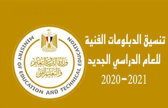 تنسيق 2021 .. بيان الكليات والمعاهد التي تقبل طلاب الدبلومات الفنية نظام 5 سنوات