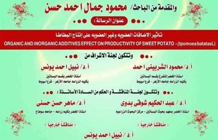 «تأثير الإضافات العضوية على البطاطا» في رسالة ماجستير بـ«زراعة أزهر أسيوط»