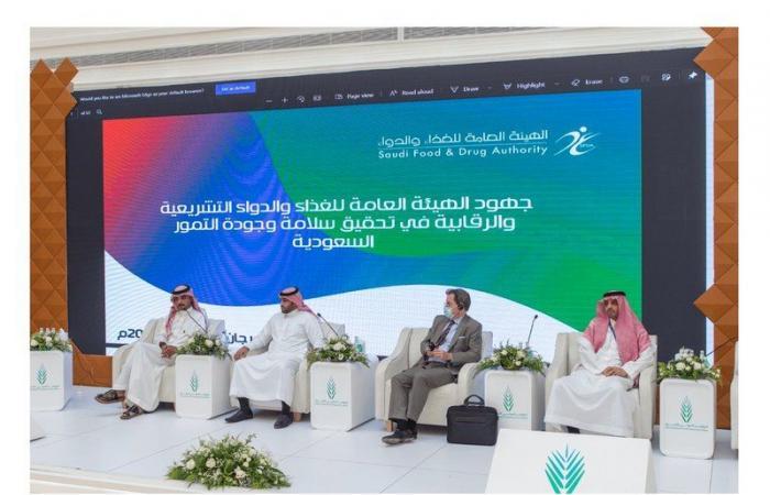 """""""صُنع في السعودية"""" يشارك في المؤتمر الدولي للتمور في نسخته الثانية"""