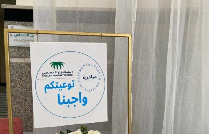 """فريق التطوع بمستشفى الصحة النفسية بالطائف يطلق مبادرة """"توعيتكم واجبنا"""""""