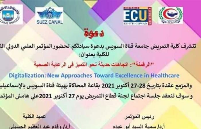 انطلاق المؤتمر الدولي الثامن حول «الرقمنة والرعاية الصحية» بتمريض جامعة القناة في أكتوبر