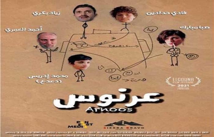 صبا مبارك تشارك بـ«عرنوس» فى مهرجان الجونة السينمائى
