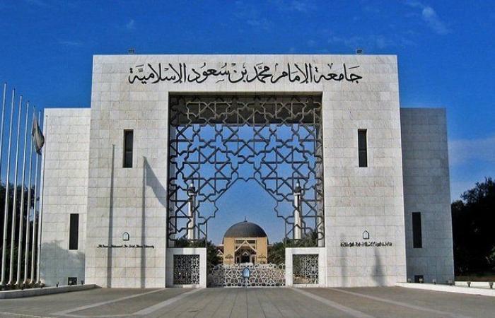 جامعة الإمام محمد بن سعود الإسلامية تنظّم لقاء تعريفيًّا للمستجدات